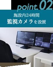 Point02. 施設内24時間監視カメラを設置